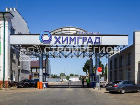 Демонтаж здания №2 технополиса «Химград»