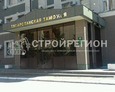 Таможня РТ Короленко, 56 г. Казань